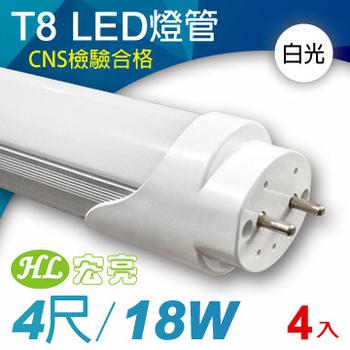 ★結帳現折★宏亮 T8 LED日光燈管 4呎18W/4入組(白光)