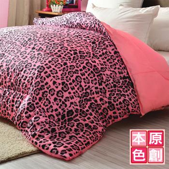 原創本色 MIT豹紋雙色吸濕排汗保暖冬被 粉豹紋(雙人6x7呎)