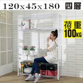 《BuyJM》白烤漆120x45x180cm強固型鎖接管四層架/波浪架(白色)