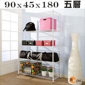《BuyJM》白烤漆90x45x180cm強固型鎖接管五層架/波浪架(白色)