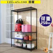 《BuyJM》洞洞板120x45x180cm耐重四層置物架 /層架(黑色)