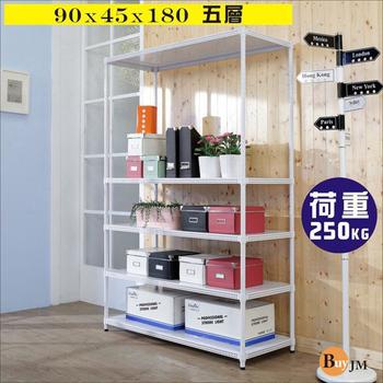 《BuyJM》洞洞板90x45x180cm耐重五層置物架 /層架(白色)