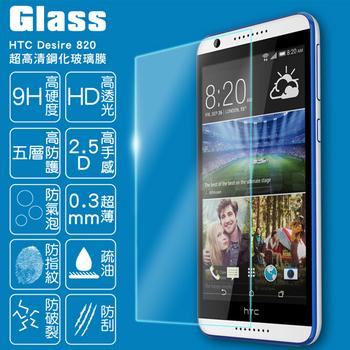 Glass 9H鋼化玻璃保護貼(適用HTC Desire 820)