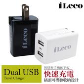 《iLeco》智慧型2.4A雙充USB充電器(白*1入)