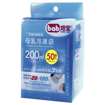 培寶 母乳冷凍袋200ml/50入