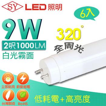 《SY聲億》T8 廣角型 LED 燈管 2呎9W  (6入)(白光霧面)