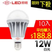 《SY聲億》超廣角 LED 12W 燈泡 CNS認證-10入(白光)