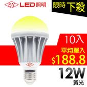 《SY聲億》超廣角 LED 12W 燈泡 CNS認證-10入(黃光)