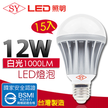 SY聲億 超廣角 LED 12W 燈泡 CNS認證-15入 (白光/黃光)(白光)