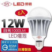 《SY聲億》超廣角 LED 12W 燈泡 CNS認證-6入 (白光/黃光)(白光)