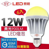 《SY聲億》超廣角 LED 12W 燈泡 CNS認證-6入 (白光/黃光)(黃光)