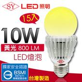 《SY聲億》超廣角 LED 10W 燈泡 CNS認證-15入(黃光)