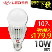 《SY聲億》超廣角 LED 10W 燈泡 CNS認證-10入(白光)