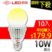 《SY聲億》超廣角 LED 10W 燈泡 CNS認證-10入(黃光)