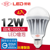 《SY聲億》超廣角 LED 12W 燈泡 CNS認證-4入 (白光/黃光)(白光)