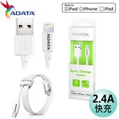 《威剛 ADATA》Lightning 2.4A快充 USB充電傳輸線(白色)