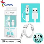 《威剛 ADATA》二合一 Lightning microUSB USB 2.4A快充 傳輸線