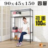 《BuyJM》黑烤漆90x45x150cm強固型鎖接管四層架/波浪架(黑色烤漆)