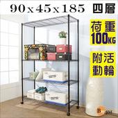 《BuyJM》黑烤漆90x45x185cm強固型鎖接管加高附輪四層架/波浪架(黑色烤漆)