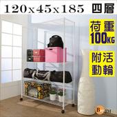 《BuyJM》白烤漆120x45x185cm強固型鎖接管附輪四層架/波浪架(白色烤漆)