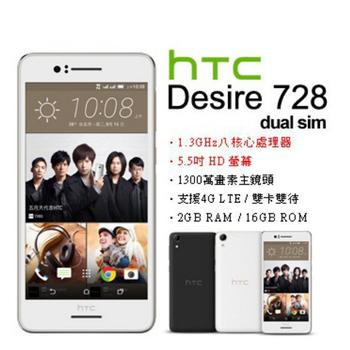 HTC Desire 728 dual sim(2G/16G)(白色)