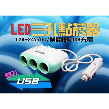 三孔點菸擴充器帶開關 雙USB充電孔(三開關+2USB)(白色)