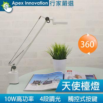 APEX 360°旋轉 LED 防眩光檯燈(天使白)