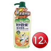 《妙管家》濃縮洗潔精 壓頭式(1000g*12瓶)
