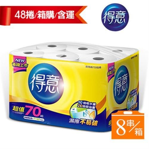 得意 廚房紙巾(70組*6捲*8串)