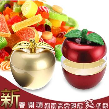 蘋果造型糖果零嘴收納盒(金色)