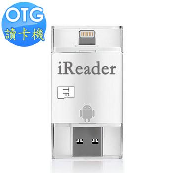 MCK 3in1 OTG 三合一讀卡機(APPLE/Android/windows 三用)(白色)