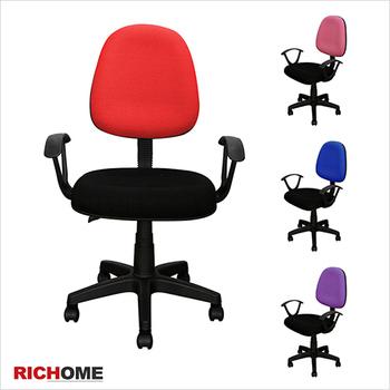 RICHOME 德川中背辦公椅(4色)(紅色)