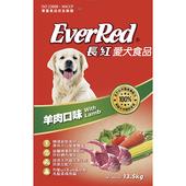 《長紅》狗乾糧-羊肉13.5kg/包 $499