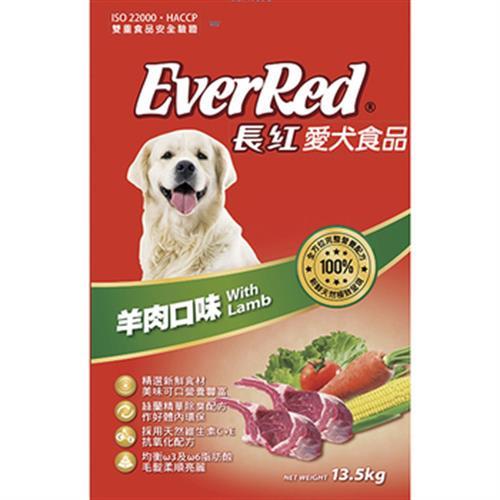 《長紅》狗乾糧-羊肉(13.5kg/包)