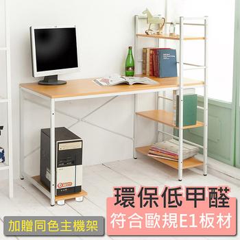 ★結帳現折★ 粉彩低甲醛環保層架工作桌(櫸木)