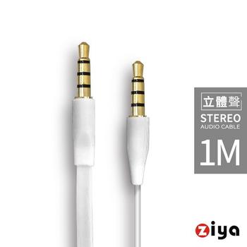 ZIYA 音源對接線 3.5mm 公對公 三環四節 (全色扁線)(白色)