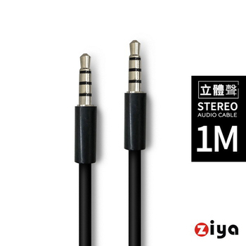 ZIYA 音源對接線 3.5mm 公對公 三環四節 (簡約素色)(黑色)