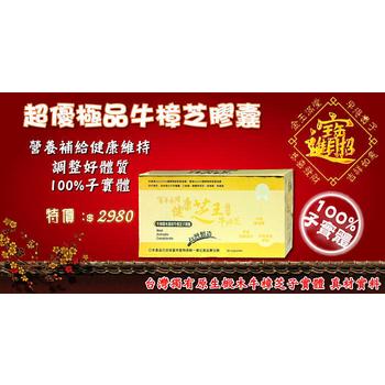 ★結帳現折★百年永續健康芝王 超優極品牛樟芝/菇-膠囊 (30顆/盒)