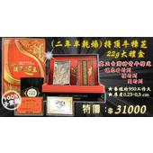 《百年永續健康芝王》牛樟芝/菇(二年半特頂) 乾燥品 (22g 大禮盒)