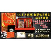 《百年永續健康芝王》牛樟芝/菇(二年半超優級) 乾燥品 (22g 大禮盒)