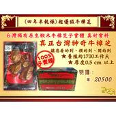 《百年永續健康芝王》牛樟芝/菇(四年半超優級) 乾燥品 (11g /1兩)