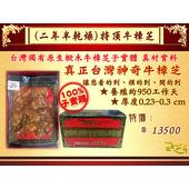 《百年永續健康芝王》牛樟芝/菇(二年半特頂) 乾燥品 (11g /1兩)
