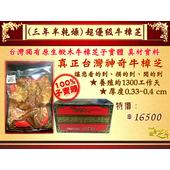 《百年永續健康芝王》牛樟芝/菇(三年半超優級) 乾燥品 (11g /1兩)