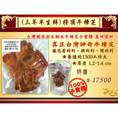 《百年永續健康芝王》牛樟芝/菇(三年半特頂) 生鮮品 (37.5g /1兩)