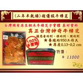《百年永續健康芝王》牛樟芝/菇(二年半超優級) 乾燥品 (11g /1兩)
