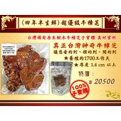 《百年永續健康芝王》牛樟芝/菇(四年半超優級) 生鮮品 (37.5g /1兩)