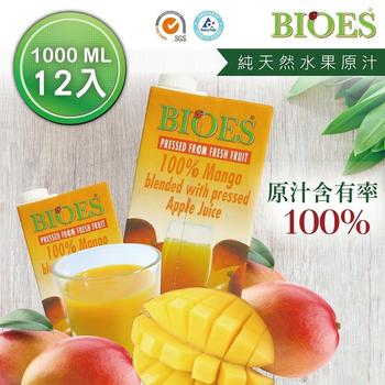 囍瑞 BIOES 100%純天然芒果汁綜合原汁(1000ml - 12入)(A0110512)