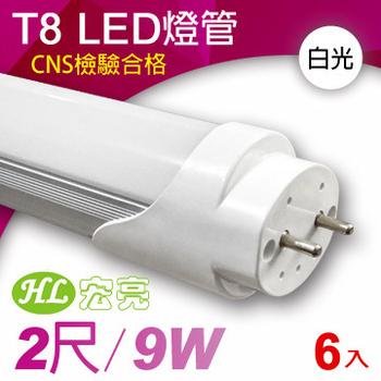 ★結帳現折★宏亮 T8 LED日光燈管2呎9W/6入組(白光)