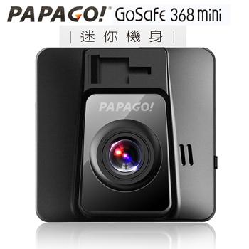 PAPAGO PAPAGO !GoSafe 368mini 行車記錄器+8G記憶卡