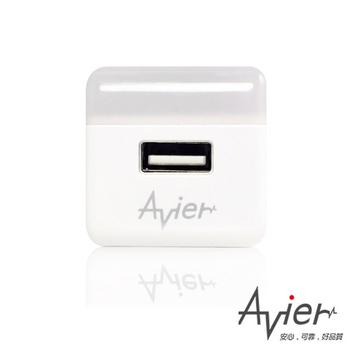 Avier 5V1A單孔夜燈旅行充電器(香草白)